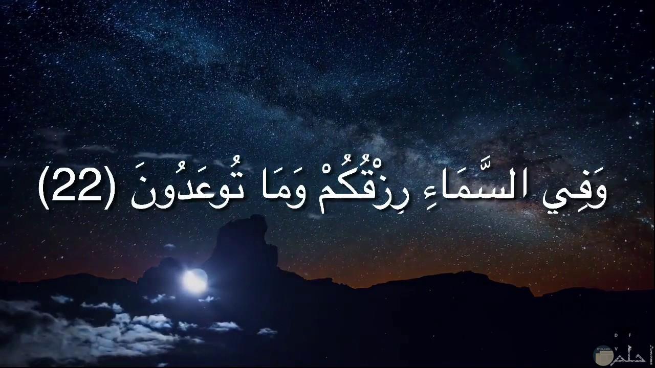 وفي السماء رزقكم وما توعدون