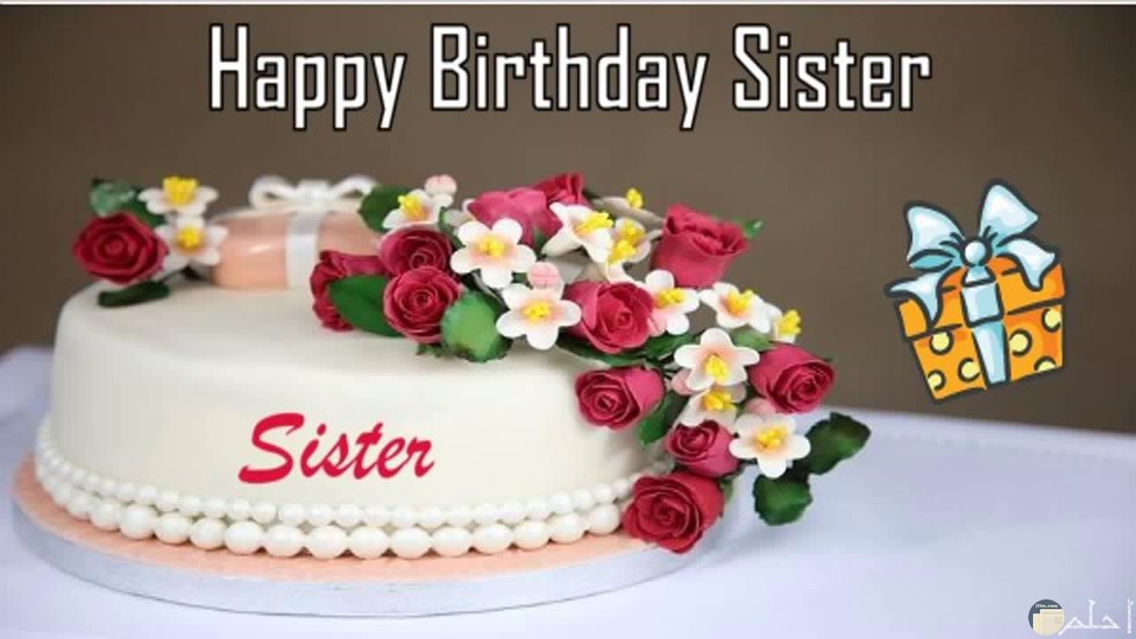 عبارة Happy birthday sister مدونه على تورته جميلة