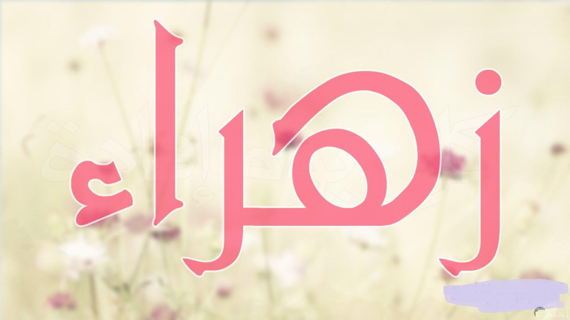 اجمل الصور عن اسم زهراء مزخرف بشكل مميز