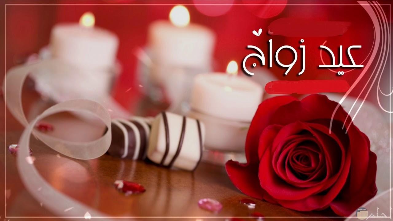 صورة لذكرى عيد الزواج بالشموع و القلوب.