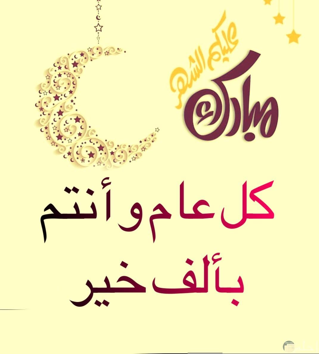 صورة لتقديم التهنئة بشهر رمضان المبارك.