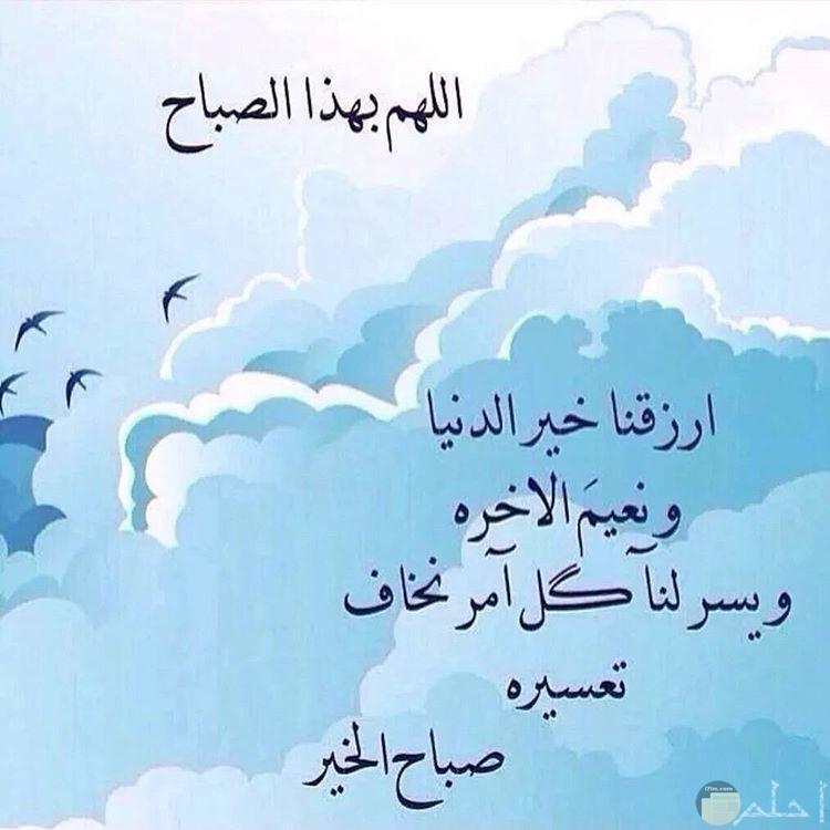 اللهم ارزقنا من خير الدنيا