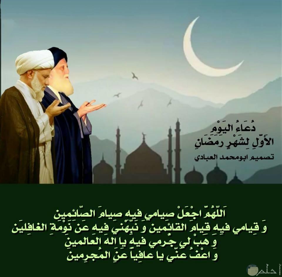 دعاء اليوم الاول لشهر رمضان