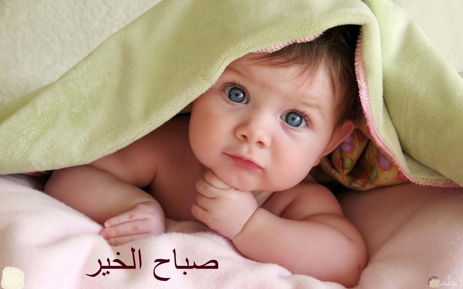 حلوة صباح الخير ببراءة طفل.