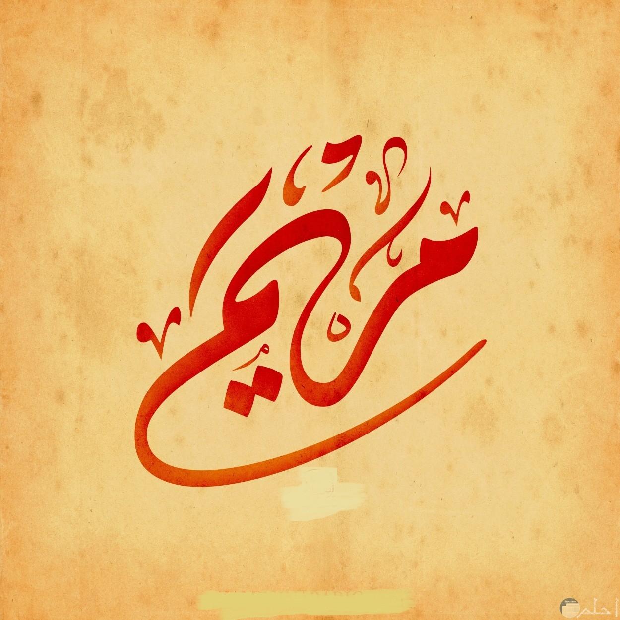 صورة تحمل اسم مريم بالتشكيل.