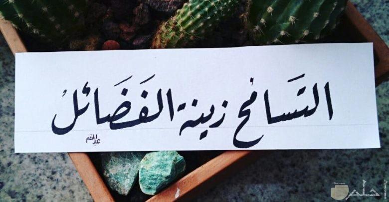 صورة جميلة للتسامح و زينة الفضائل.