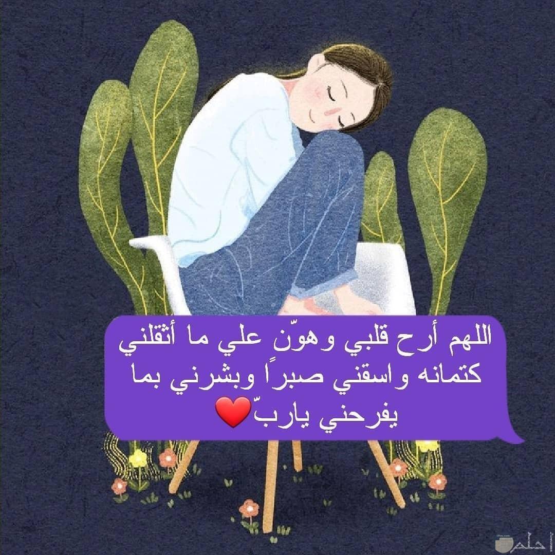 اللهم هون على قلبي