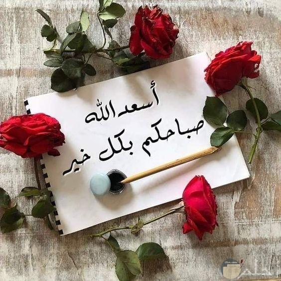صبحكم الله بكل خير