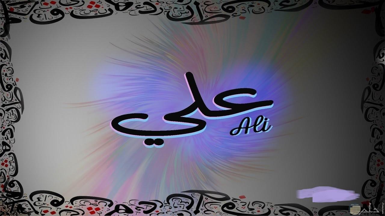 صورة عن اسم على بالعربى و الانجليزى معاً.