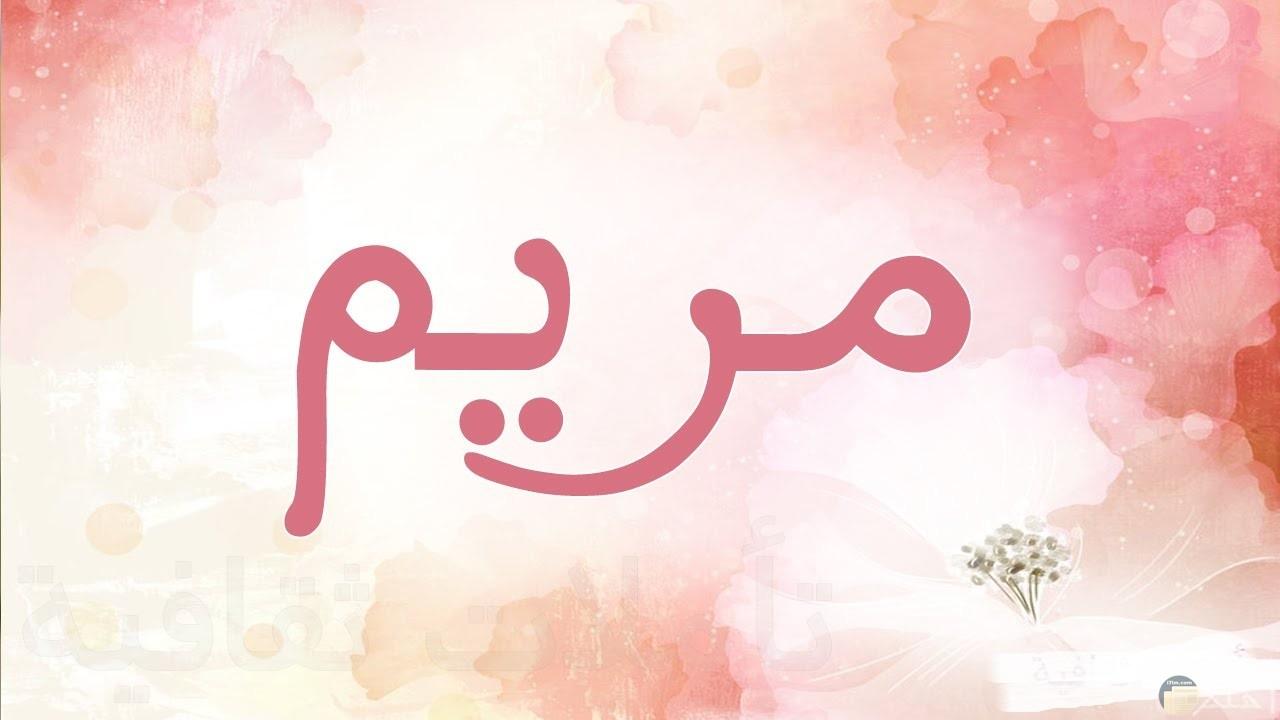 صورة اسم مريم باللون الوردى.