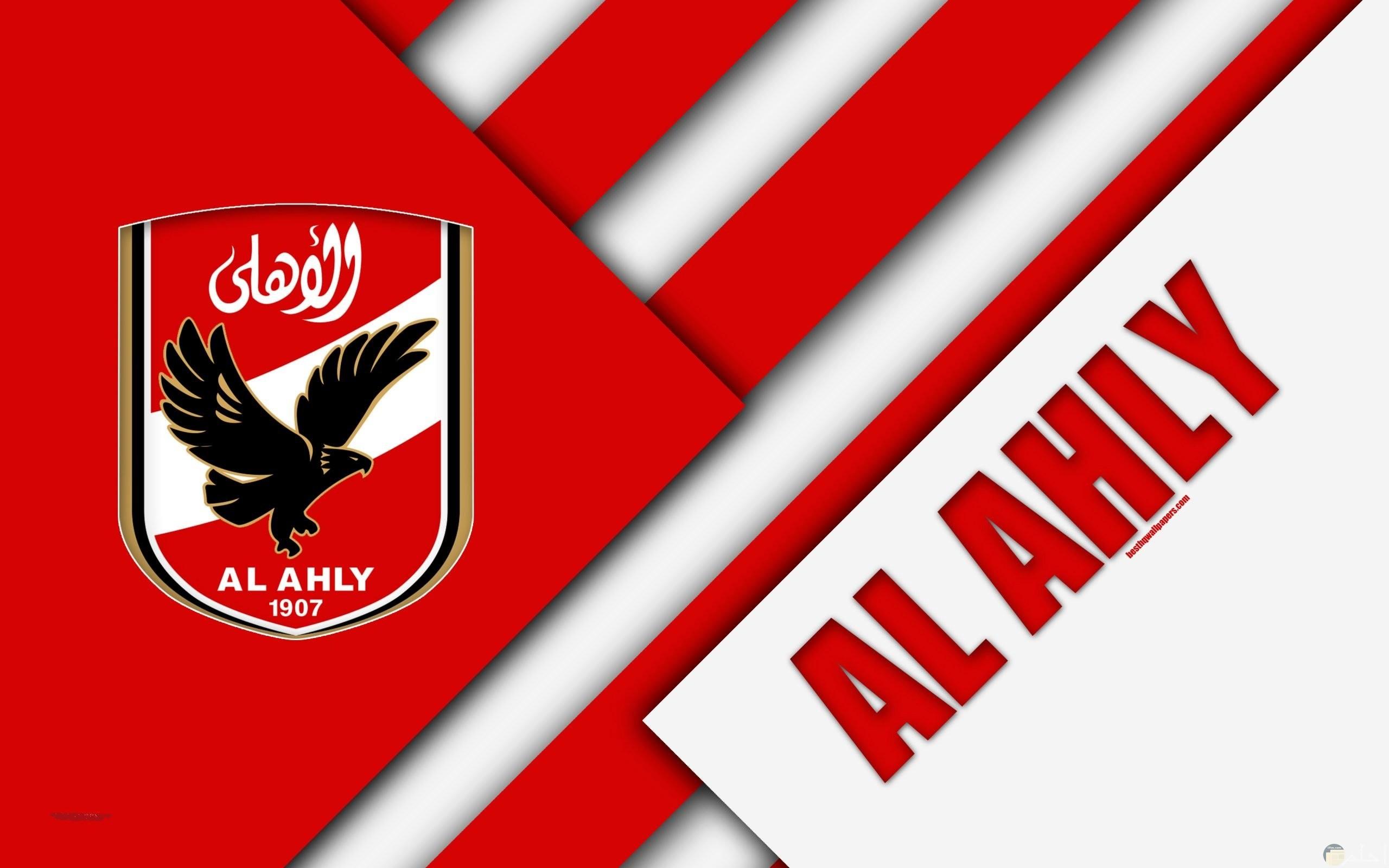 صورة شعار و لوجو النادى الاهلى.