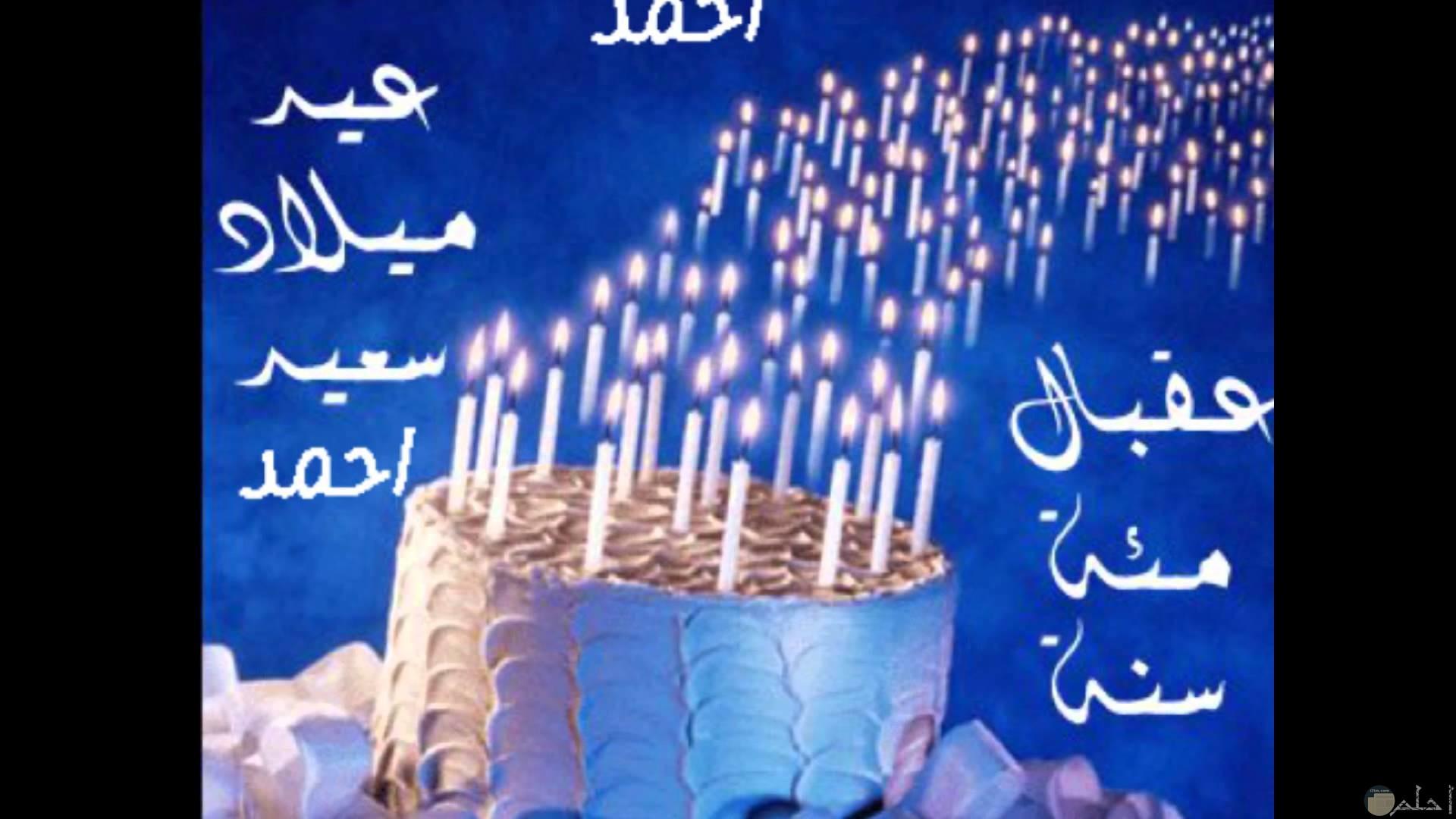 احمد عيد ميلاد سعيد عقبال مئه سنة