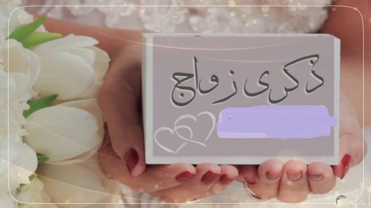 صورة لتهنئة بذكرى الزواج السعيد.