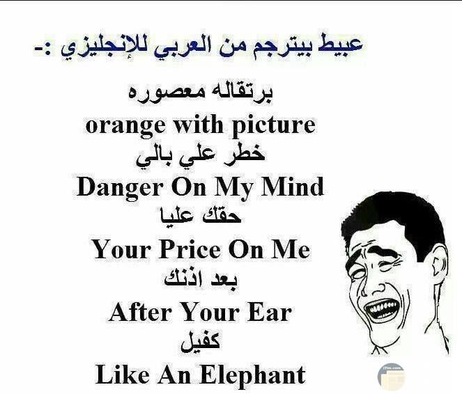 ترجمة مضحكة جدا