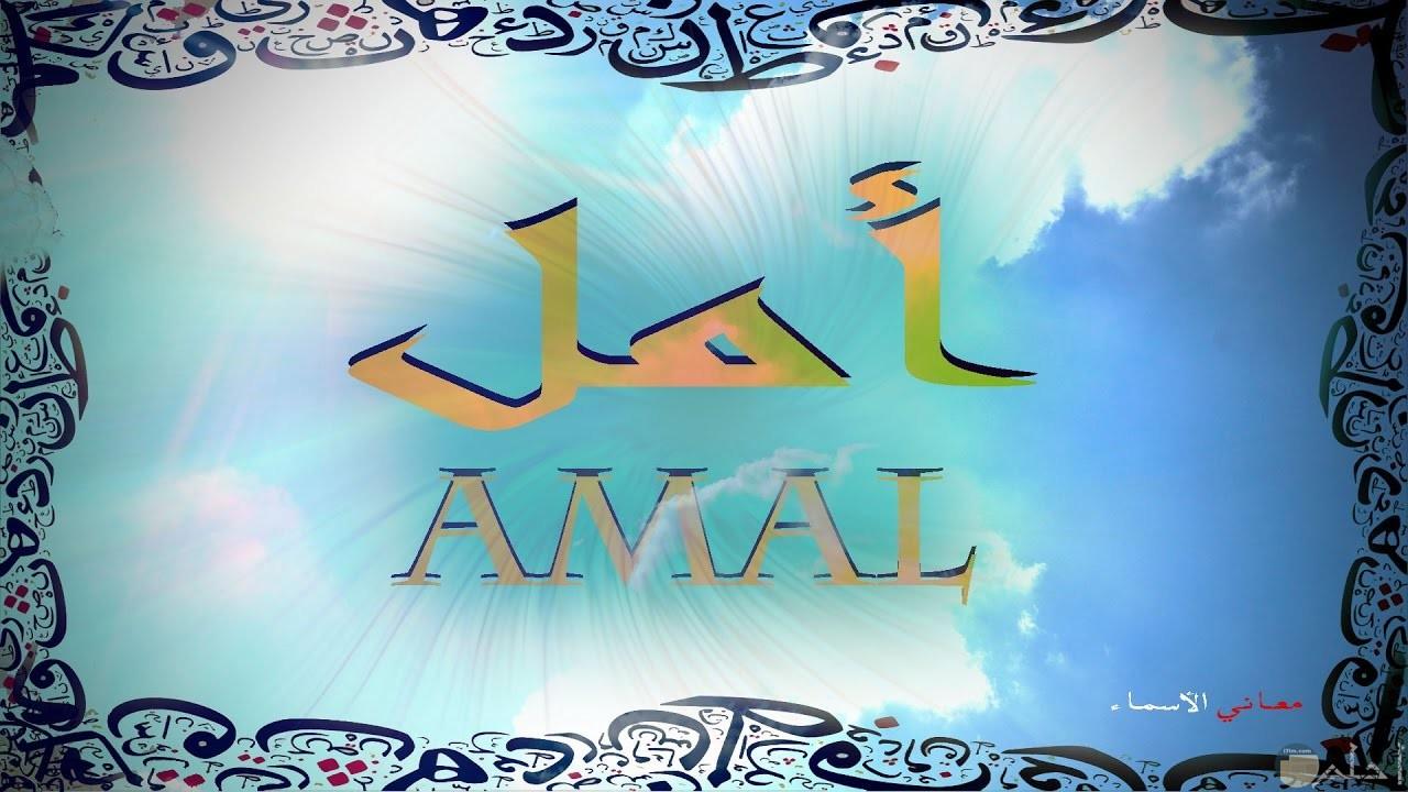 علي خلفية سماء اسم امل بالعربي والانجليزى