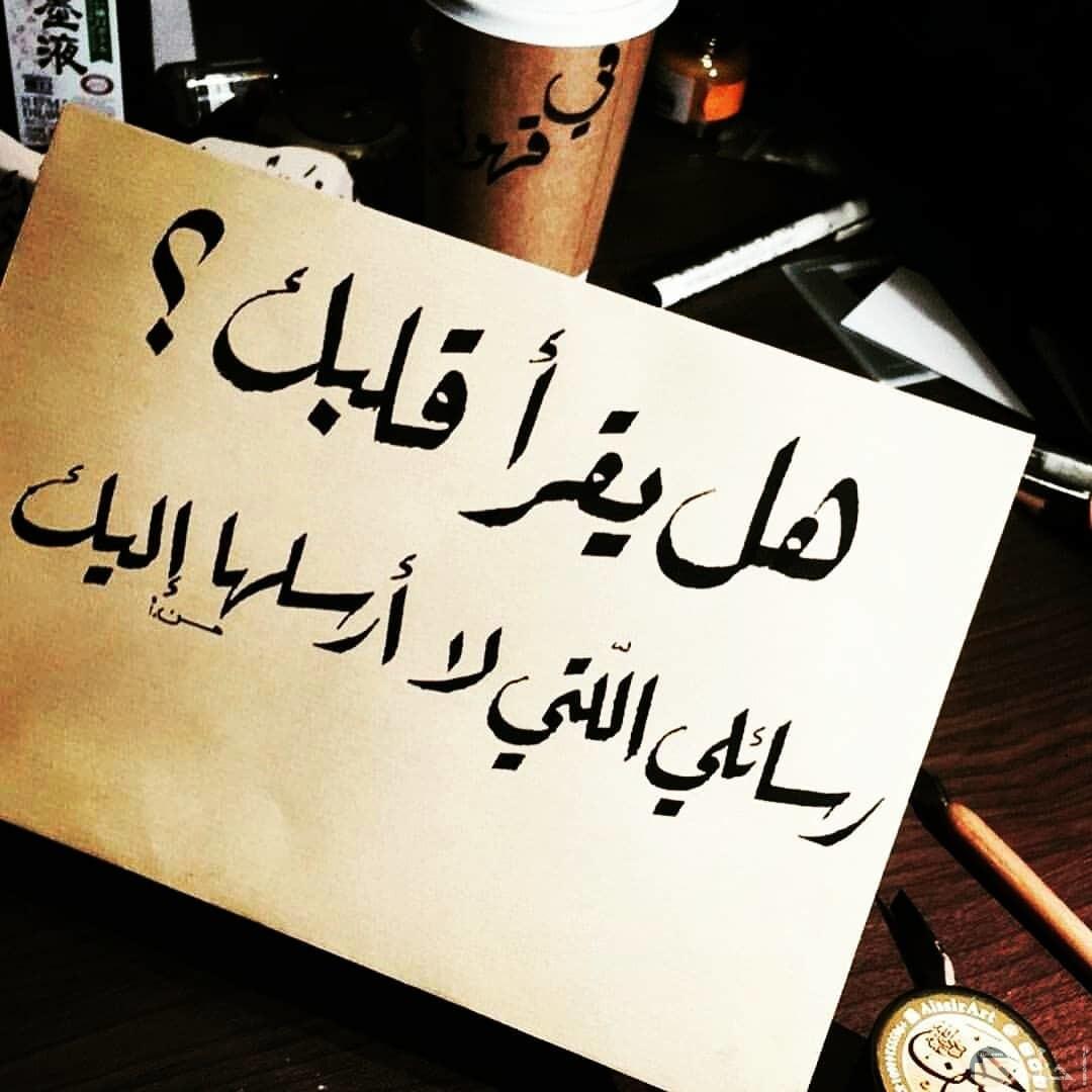 صورة بها رسالة حب و اشتياق.
