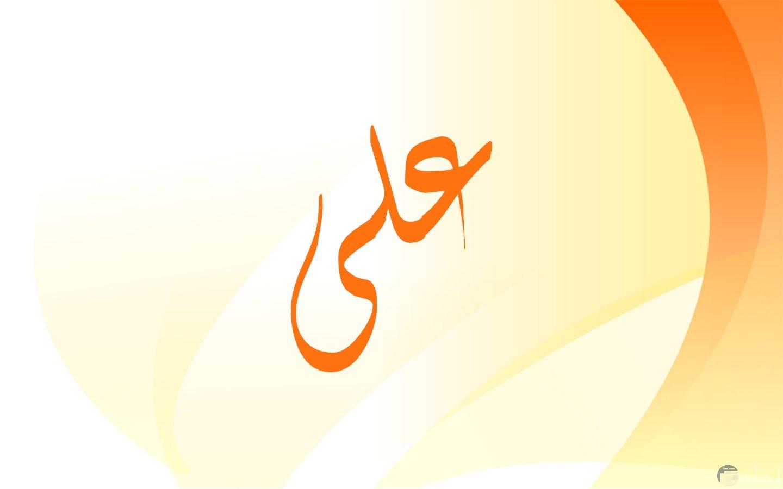 صورة عن اسم على باللون البرتقالى وسط هلال.
