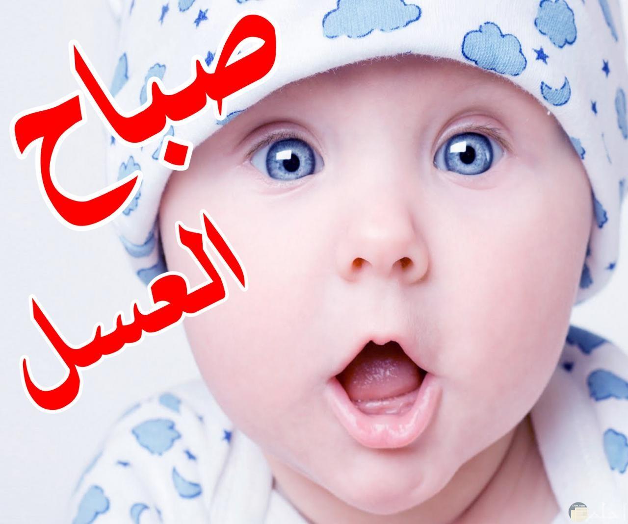 صورة طفل يقول صباح الخير.
