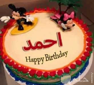 عيد ميلاد سعيد احمد