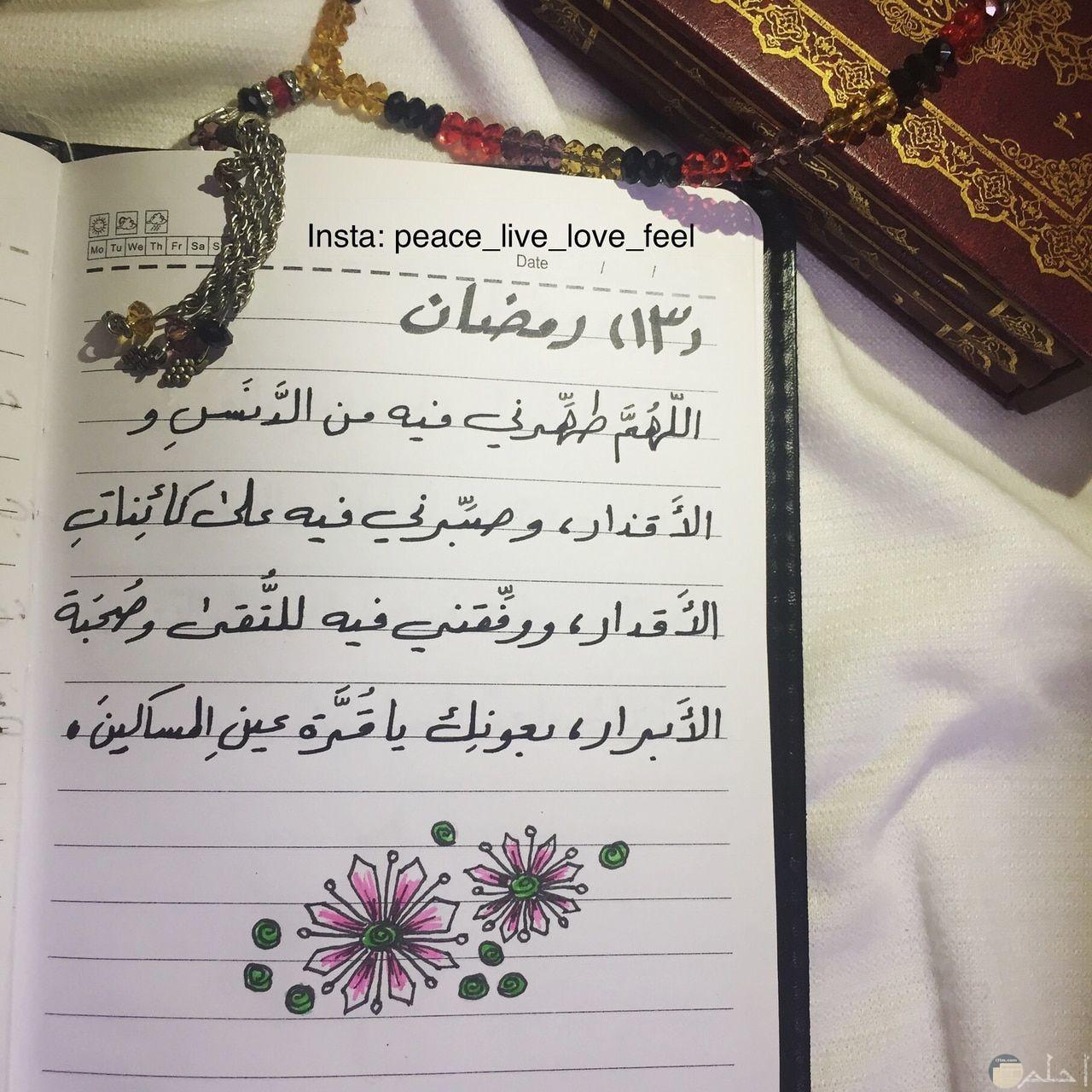 دعاء اليوم 13 من رمضان