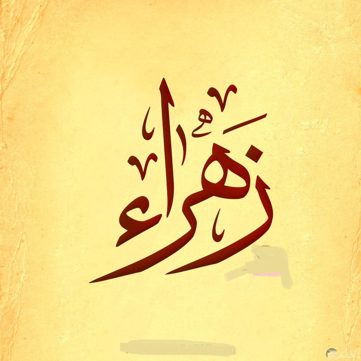 صورة لاسم زهراء بالنسخ العربى.