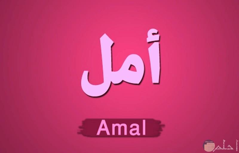امل .. Amal
