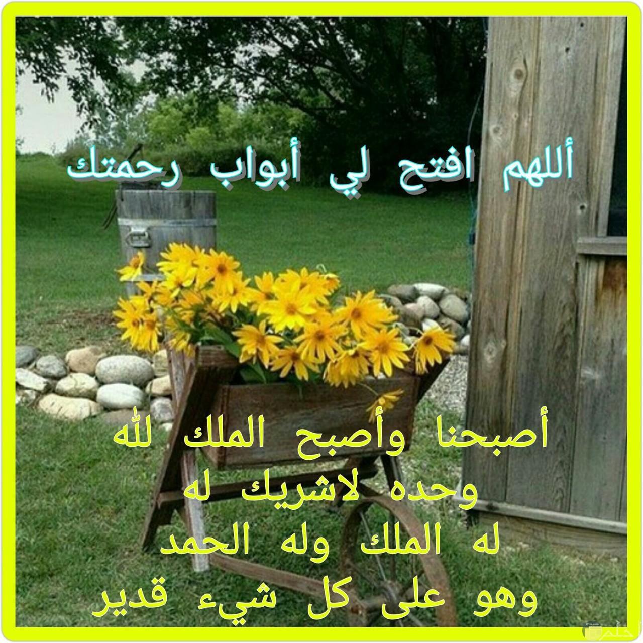 اللهم افتح لي ابواب رحمتك