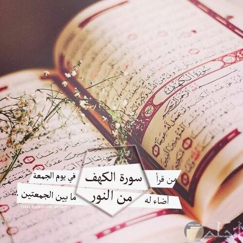 ثواب قراءة سورة الكهف