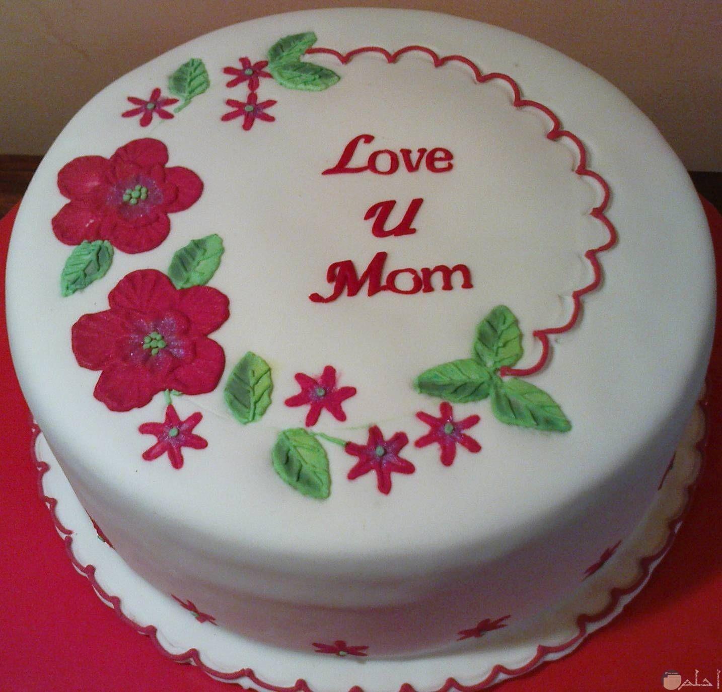 تورتة مكتوب عليها بحبك يا أمي.