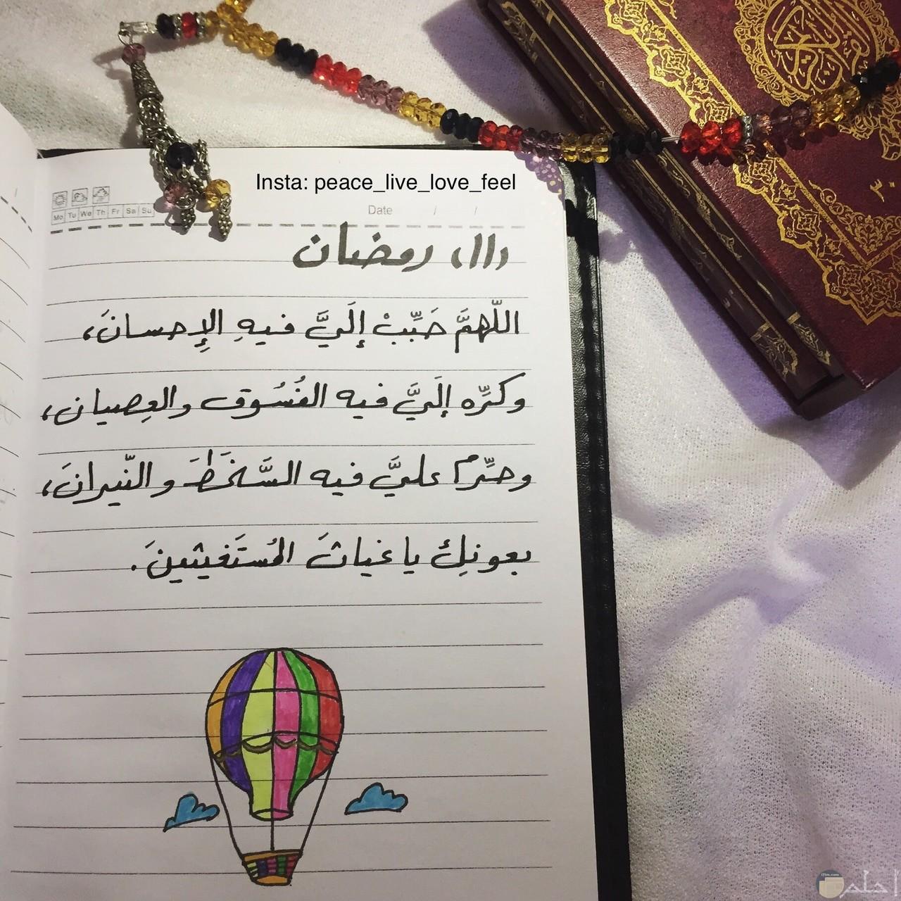 دعاء اليوم 11 من رمضان