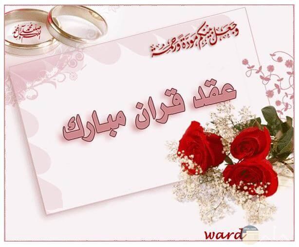 عقد قران مبارك