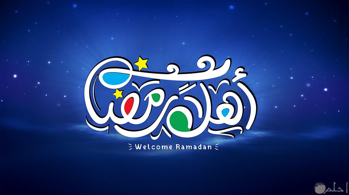 تصميم رائع لعبارة أهلا رمضان.