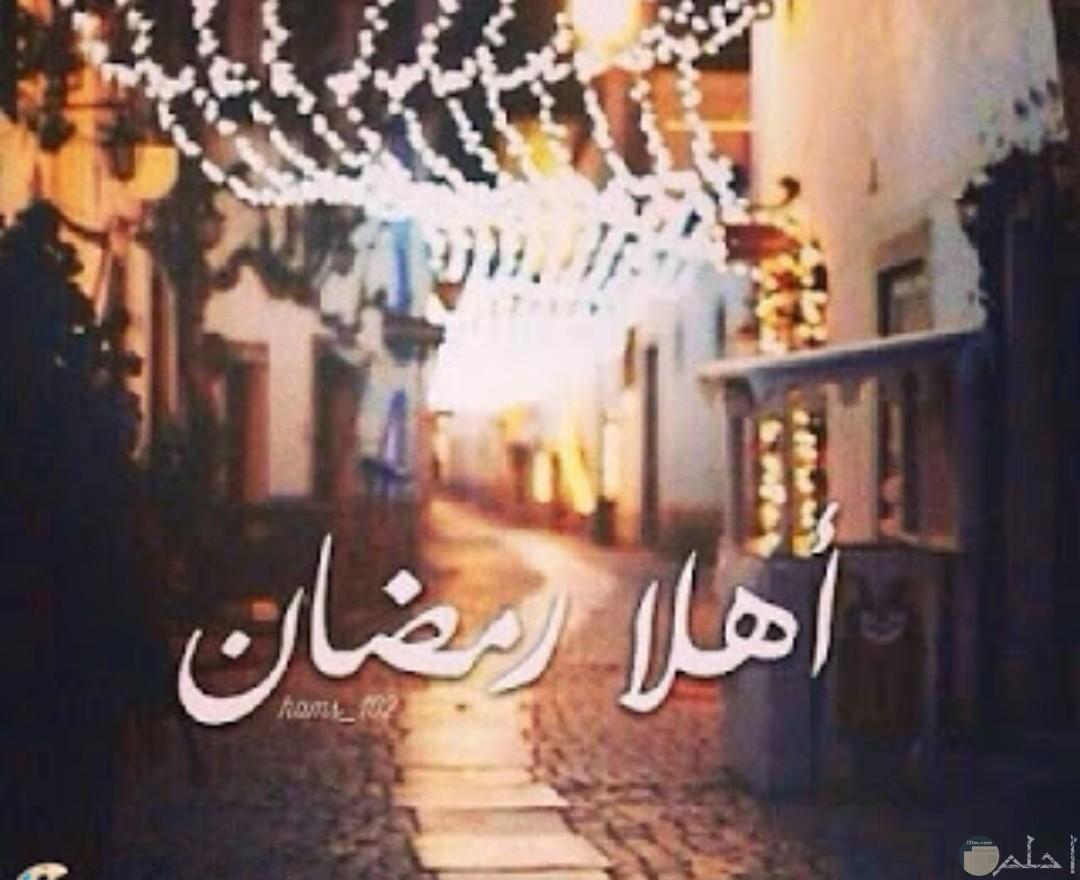 زينة رمضان و كلمة أهلا رمضان.