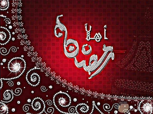 أهلا رمضان بأجمل تصميم إسلامي.
