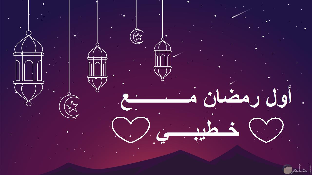 خلفية رمضانية بنفسجي مع كلمة خطيبي.