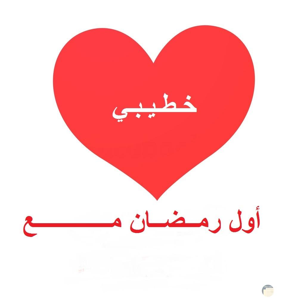 قلب أحمر مكتوب فيه أول رمضان مع خطيبي.