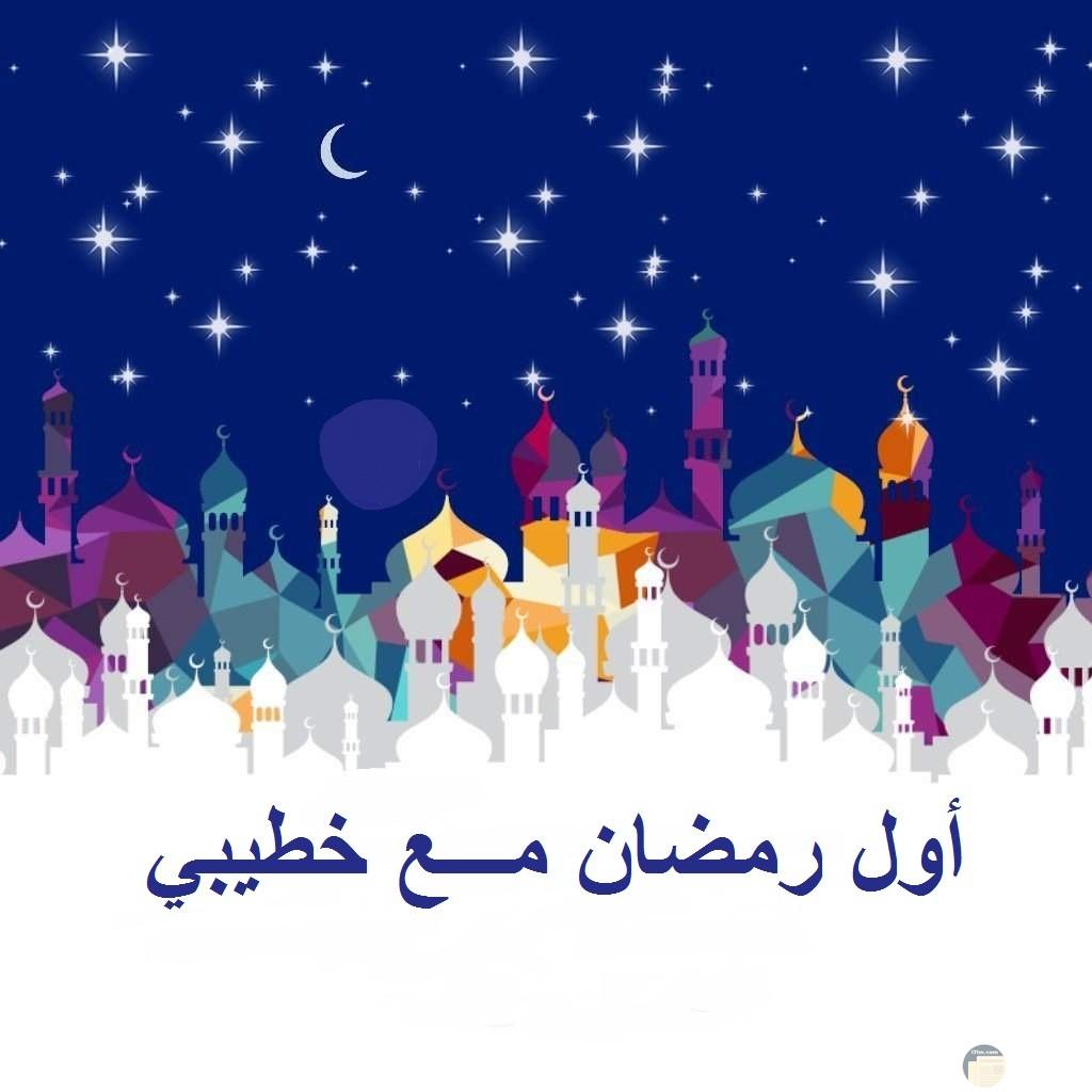رمزيات رمضان مكتوب عليها أول رمضان مع خطيبي.