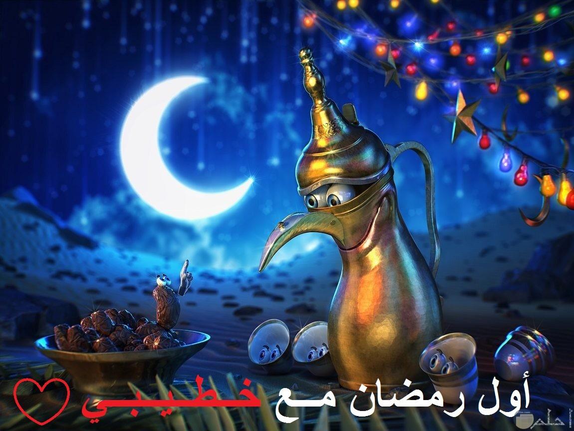 رسم رمزيات رمضان مع كلمة خطيبي.