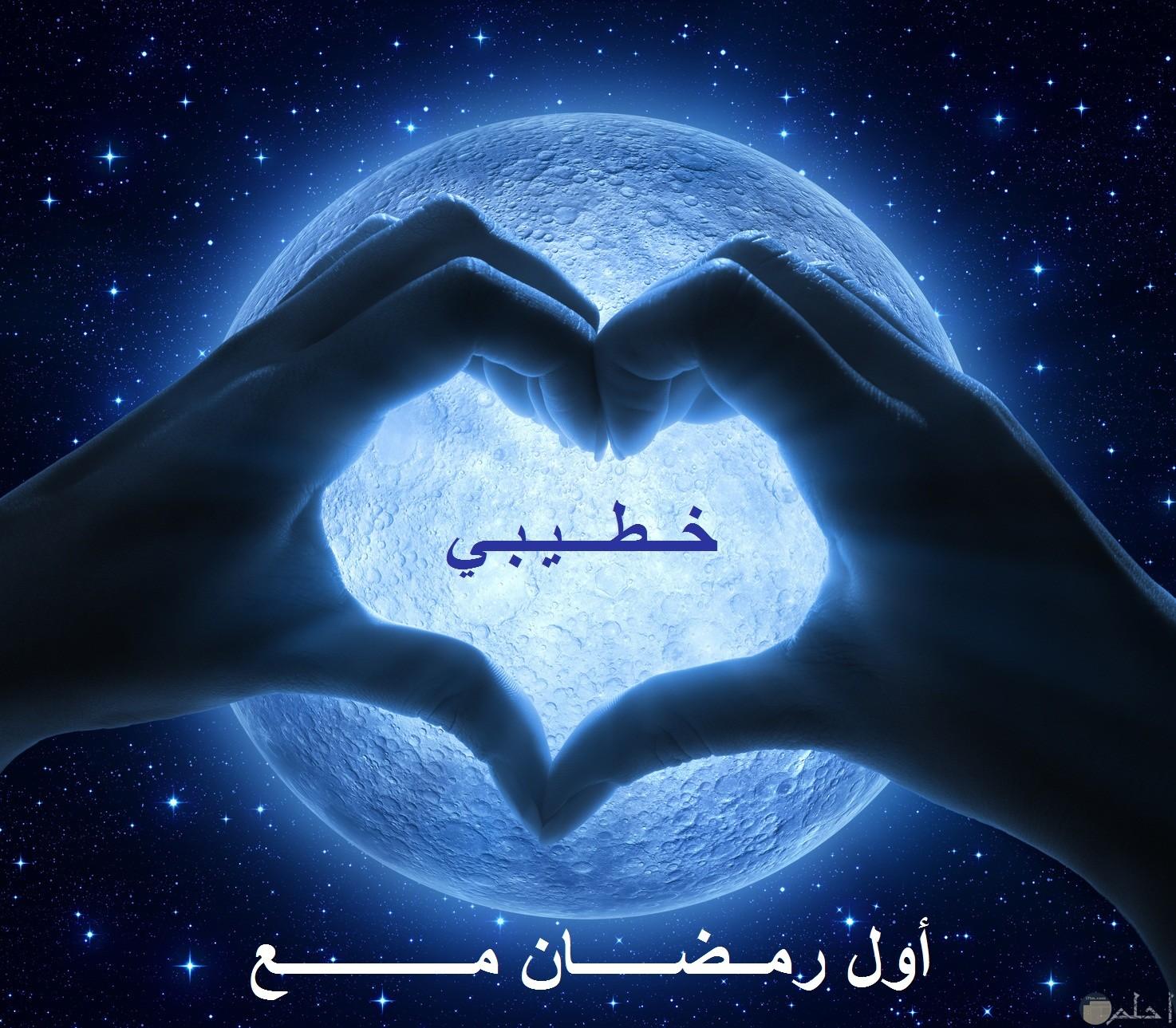 قلب و قمر و عبارة أول رمضان مع خطيبي.