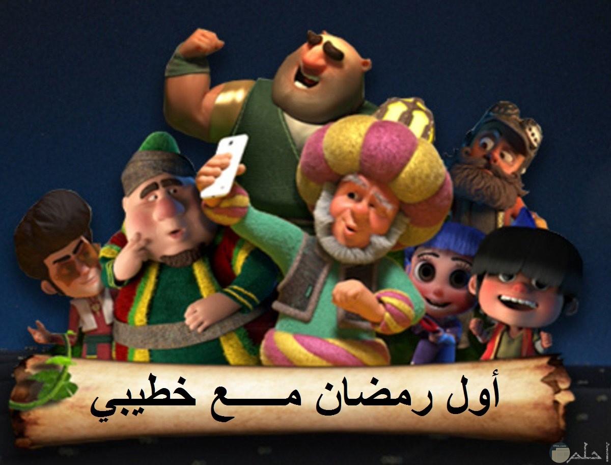شخصيات كرتونية رمضانية و كلمة خطيبي.