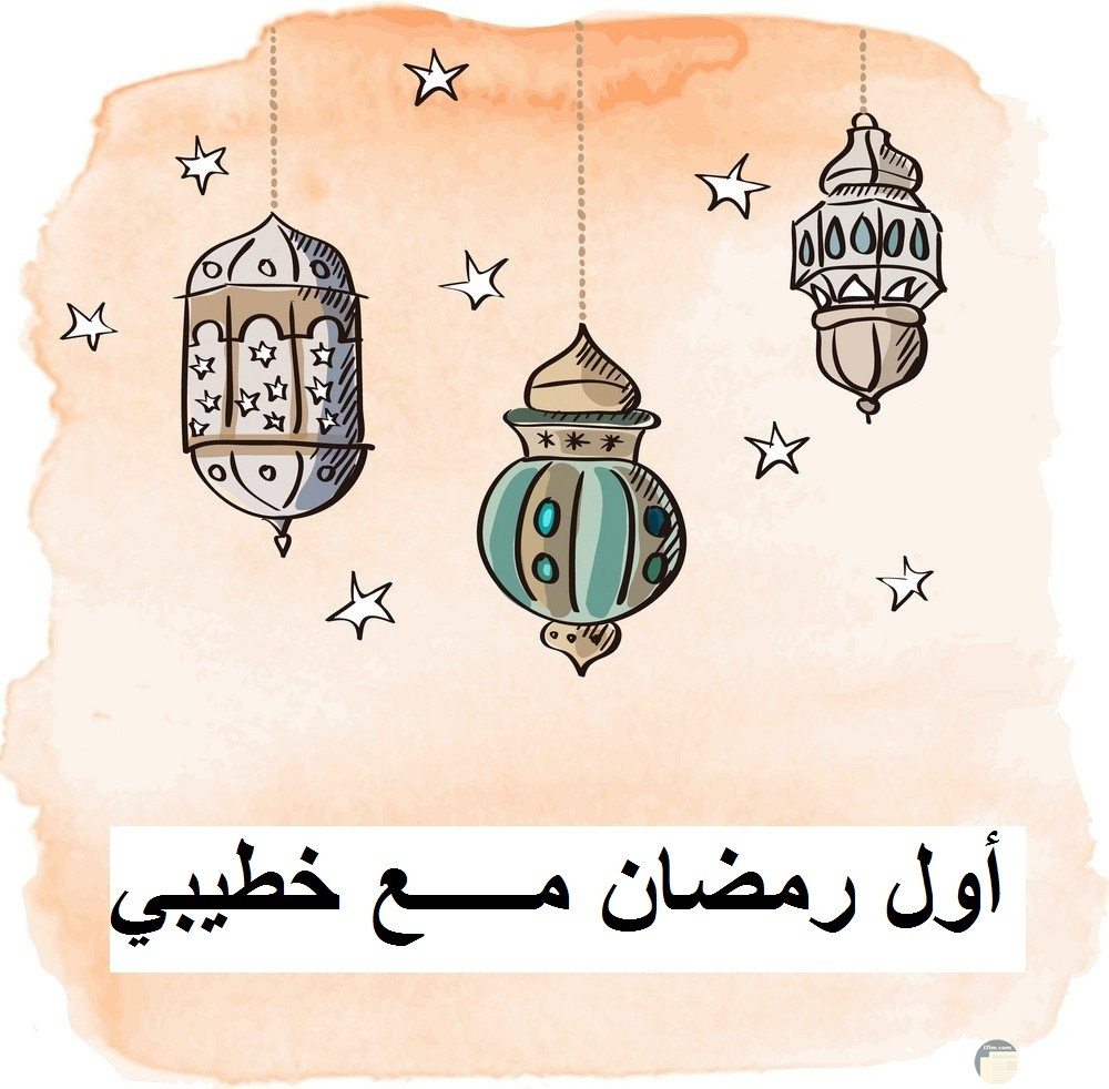 رسم لفوانيس رمضان مع كلمات أول رمضان مع خطيبي.