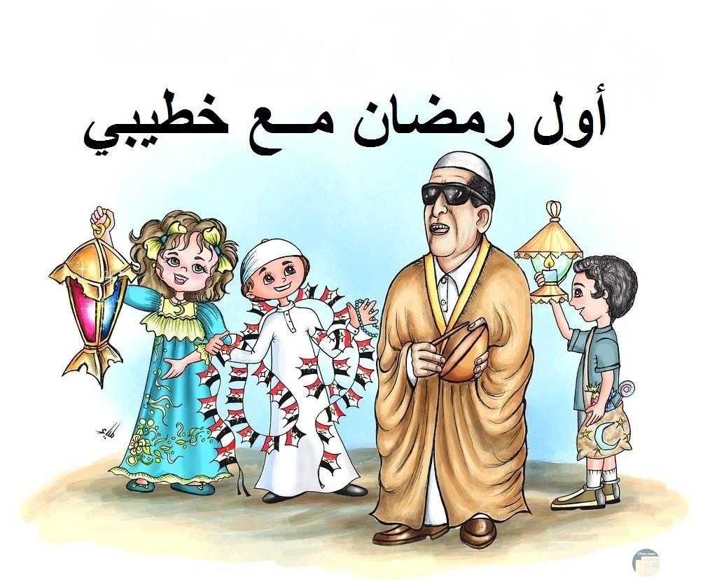 المسحراتي و زينة و فوانيس رمضان مع كلمة خطيبي.