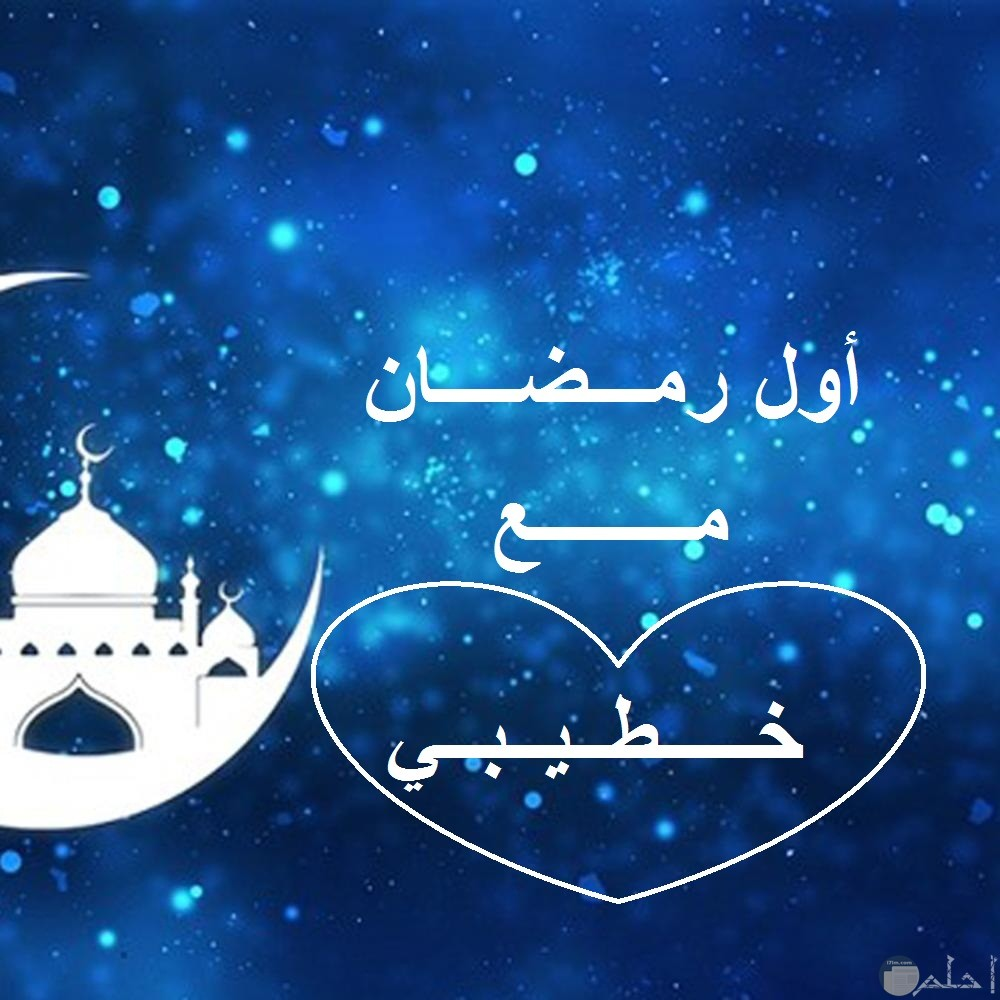 خلفية رمضانية زرقاء مع كلمة خطيبي.