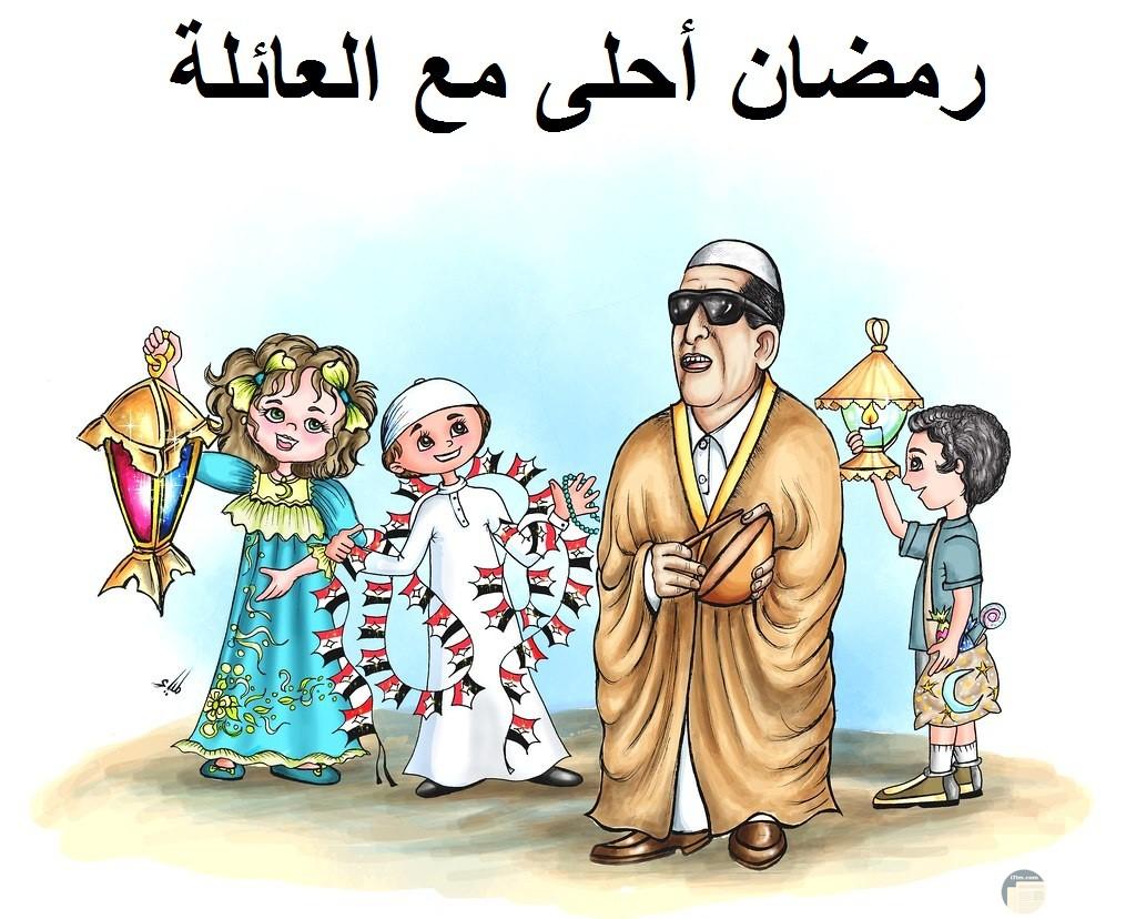 رمضان أحلي مع العائلة.