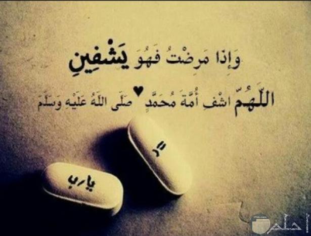 اللهم اشف امة محمد