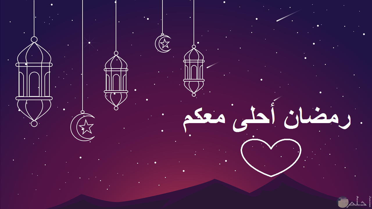 رمضان أحلى معكم.