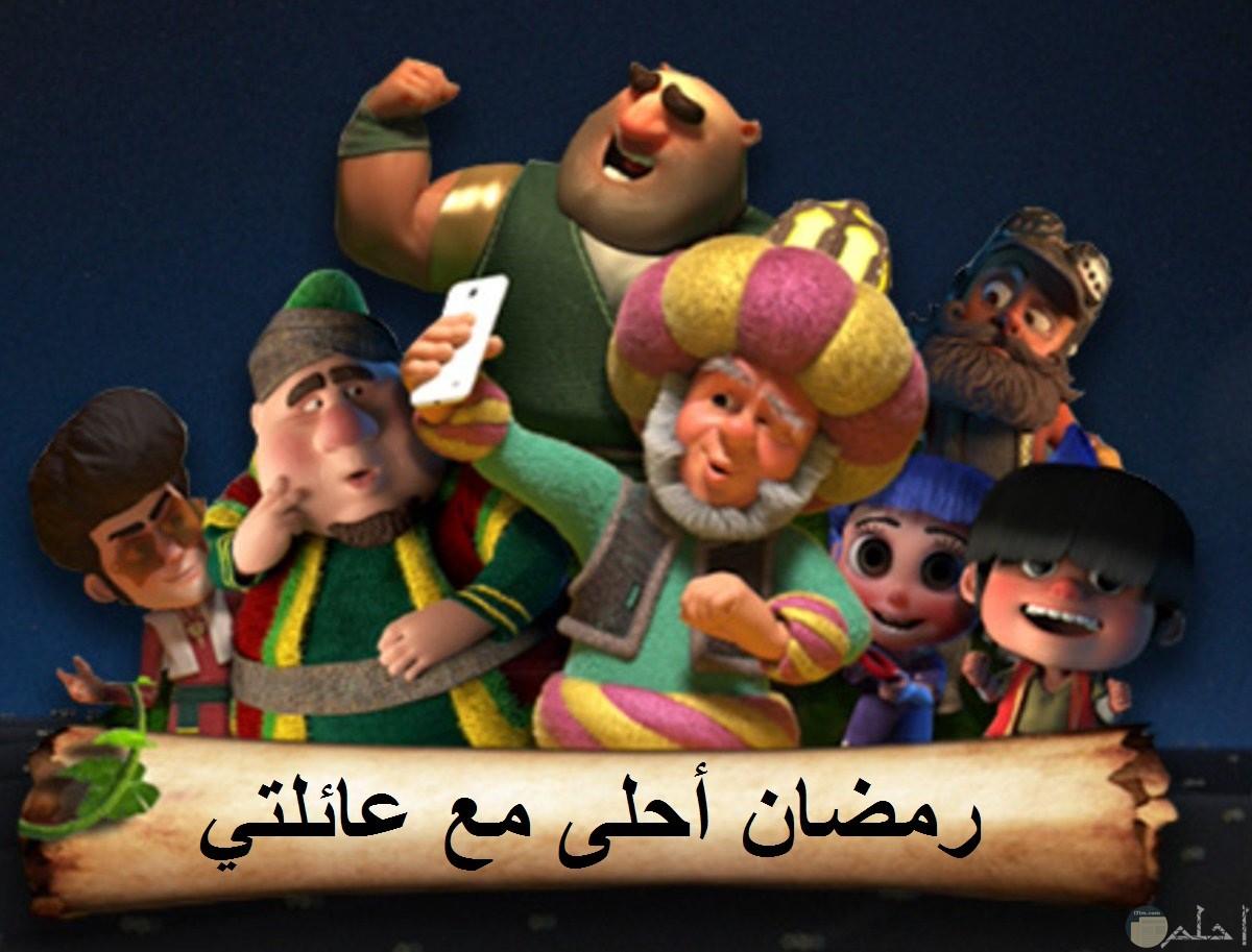 رمضان احلى مع عائلتي.