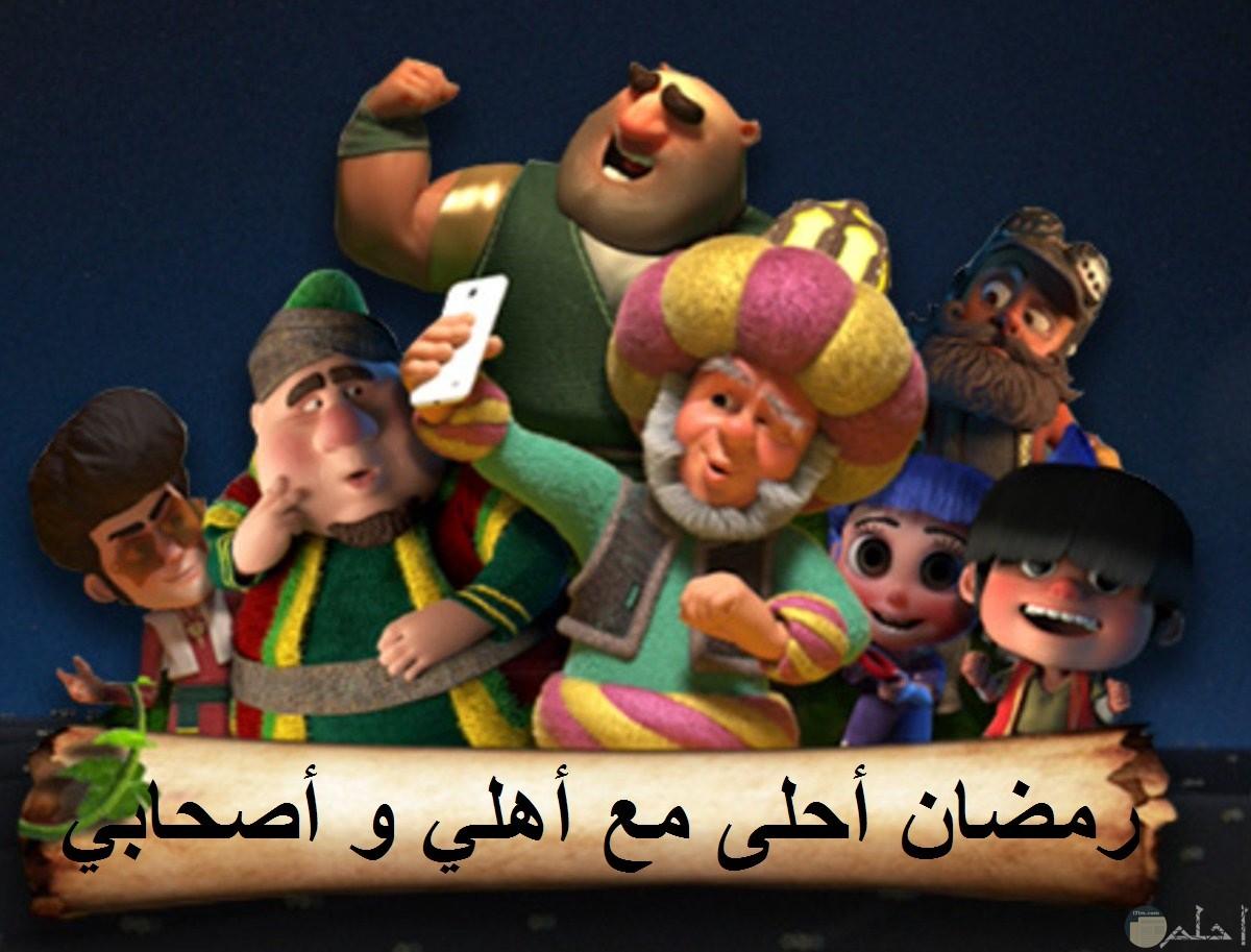 رمضان احلى مع اهلي و اصحابي.