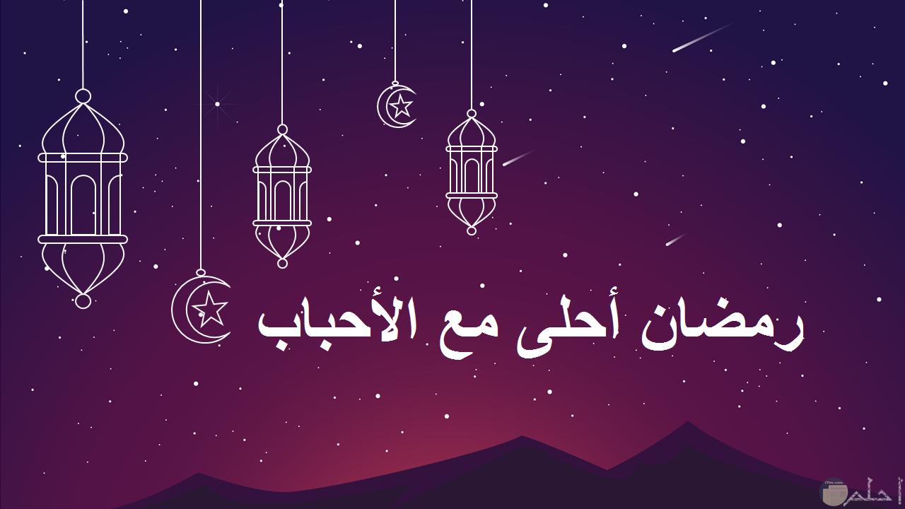 رمضان احلى مع الاحباب.