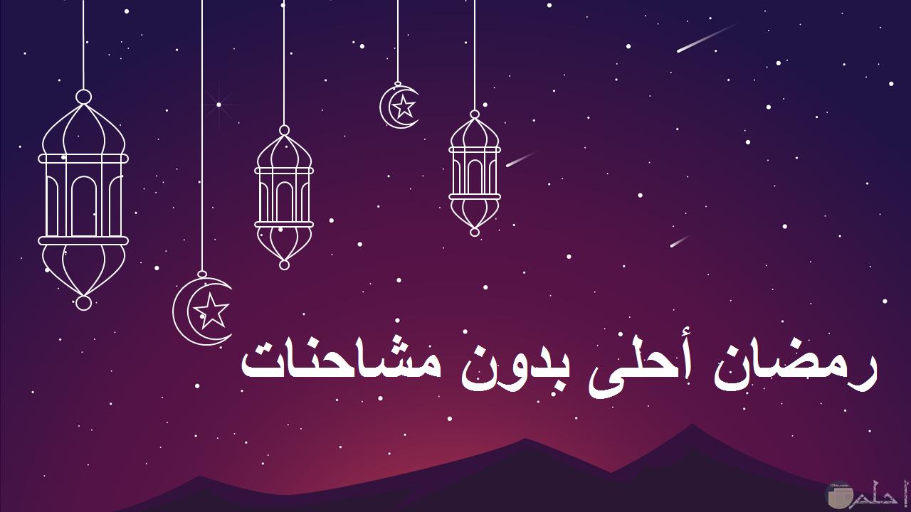 رمضان احلى بدون مشاحنات.